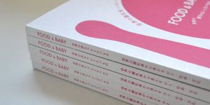 「FOOD & BABY」書籍イメージ