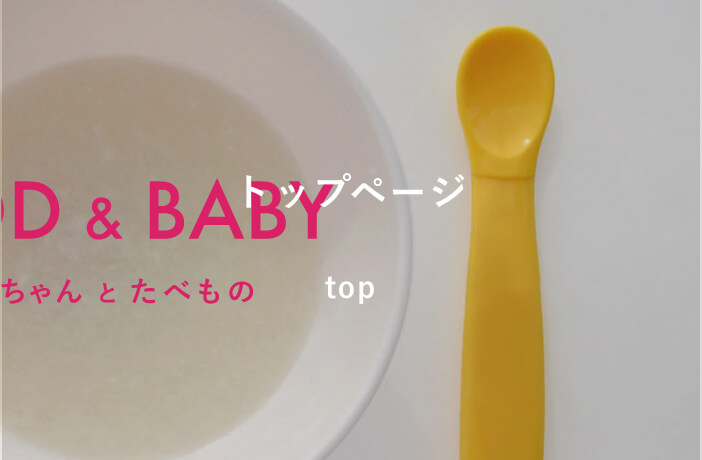 FOOD & BABY トップ