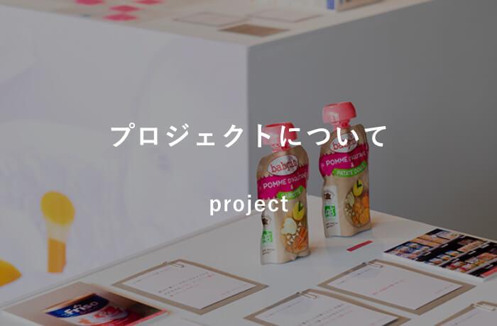 プロジェクトについて