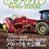 雑誌掲載<ポテカル8月号>Jan Reinier de Jongさん訪問記(3)投資は利益を出して営農を続けるため